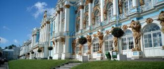 царский дворец в Пушкине